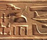 helicopter hieroglyph